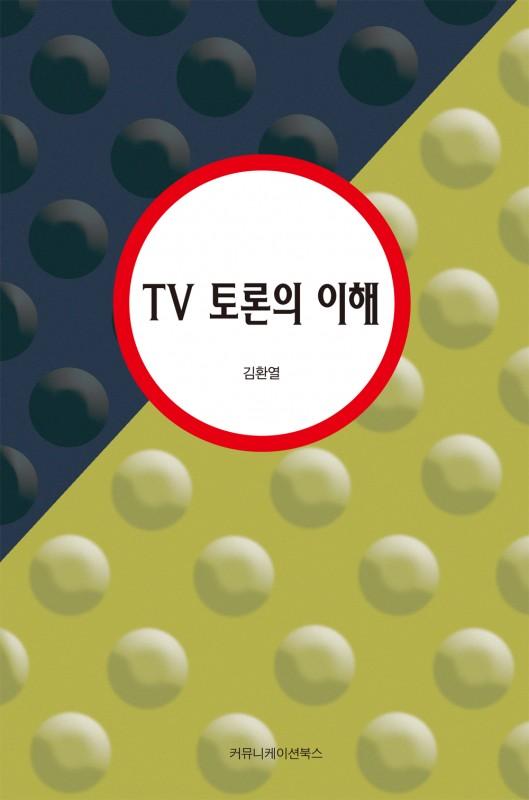 TV_Åä·ÐÀÇ_ÀÌÇØ_Ç¥Áöok29000