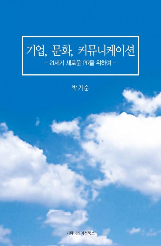 기업문화커뮤니케이션_표지