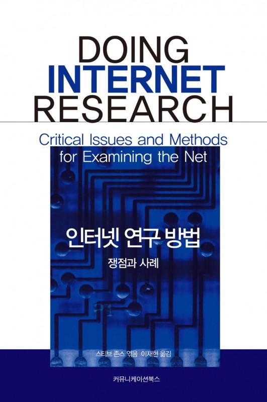 인터넷 연구방법_앞표지