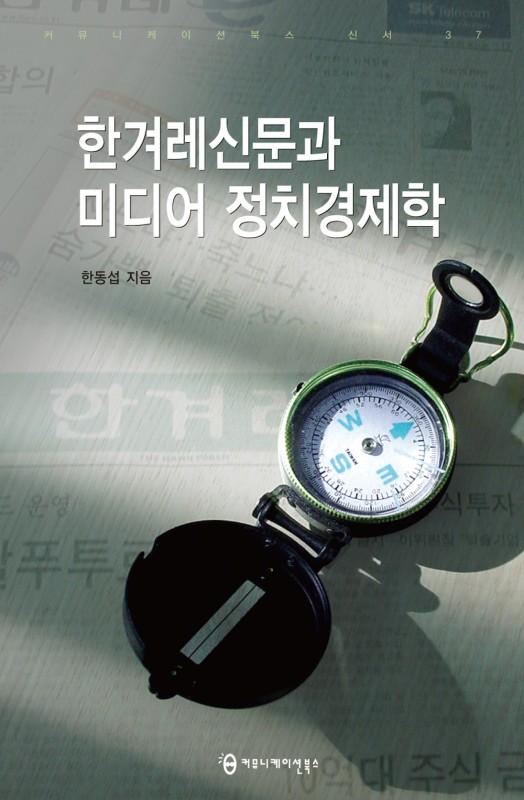 한겨레신문과미디어정치경제학_앞표지_1판1쇄_ok_20130306