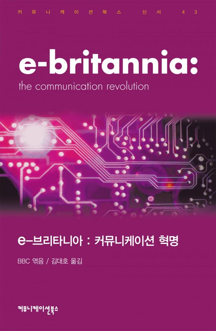 e-브리타니아_표지