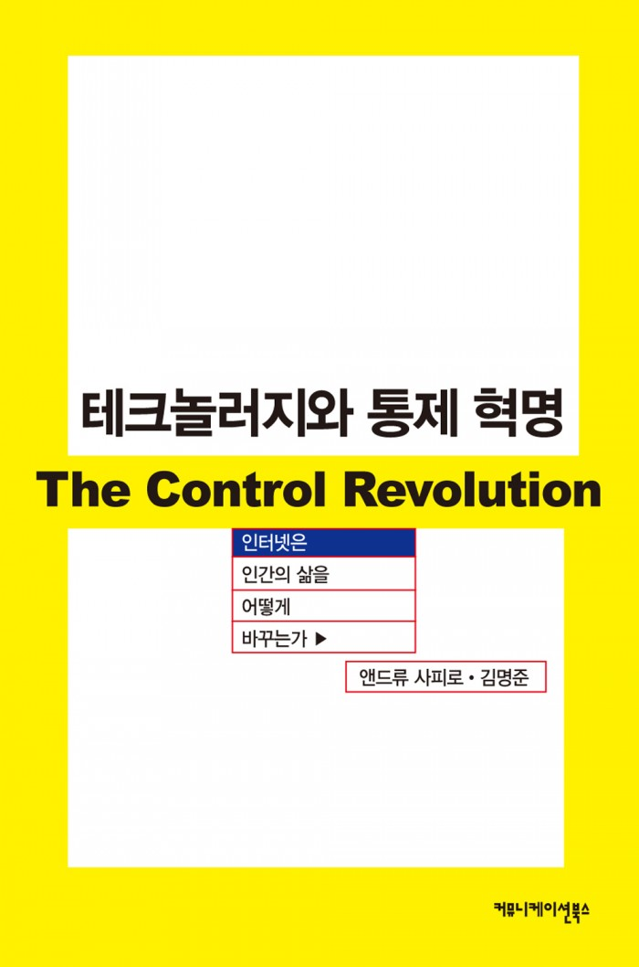 테크놀러지와통제혁명
