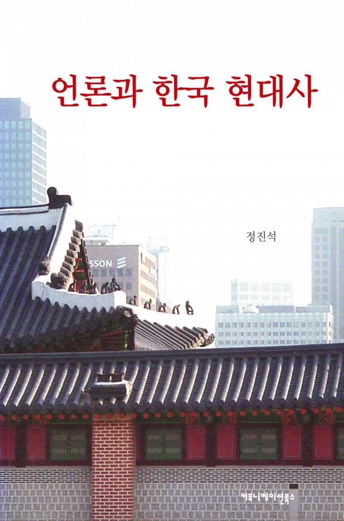 언론과한국현대사