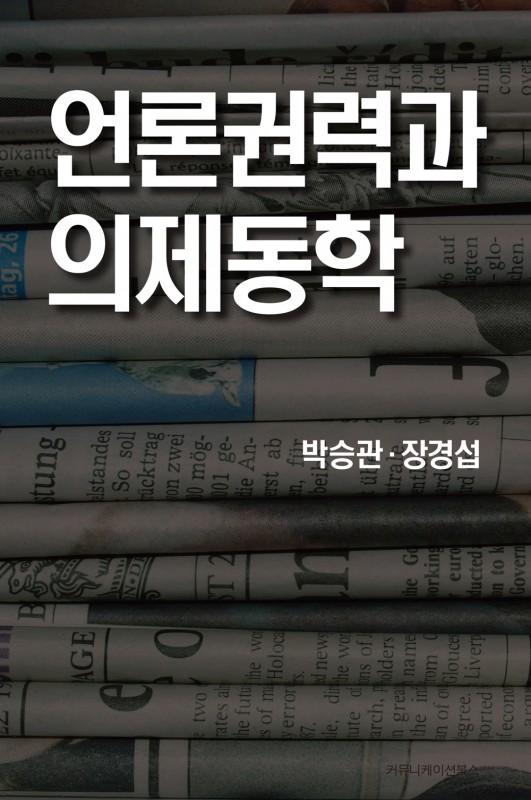 언론권력과의제동학_앞표지