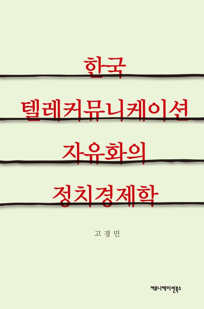 한국텔레커뮤니케이션