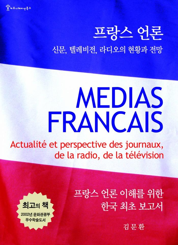 프랑스언론