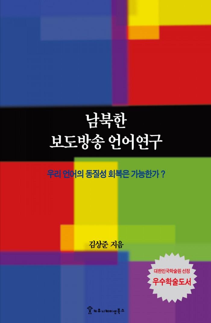 남북한 보도방송 언어연구