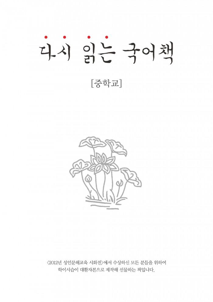 다시읽는국어책_중학교
