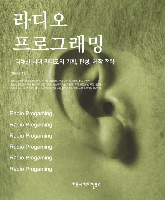 라디오프로그래밍_표지