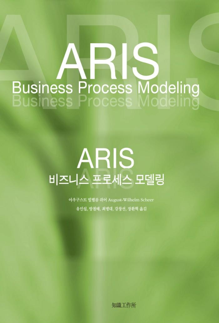 ARIS비즈니스프로세스모델링