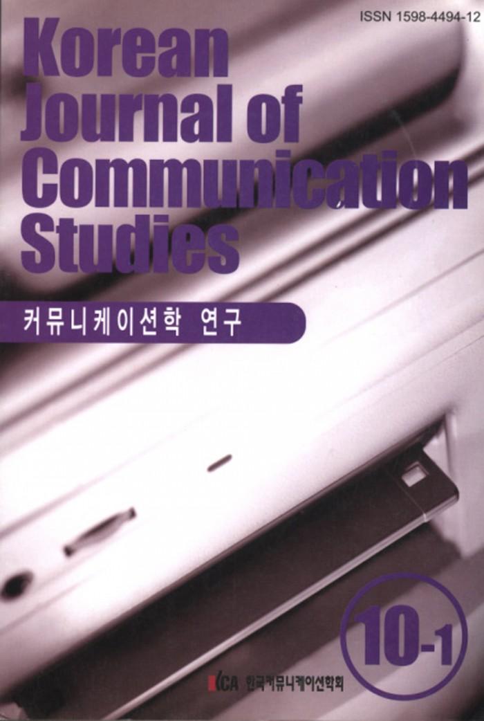 커뮤니케이션학연구10-1