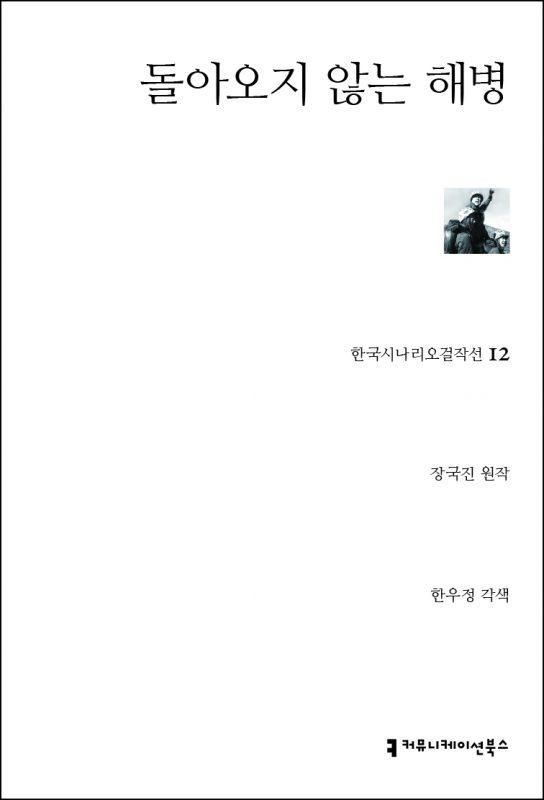 한국시나리오걸작선[기본]012_돌아오지않는해병_표지_33032_210224