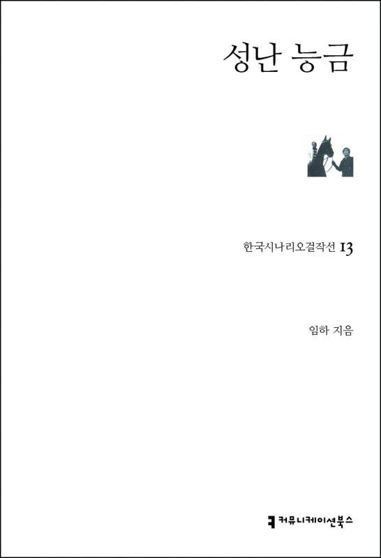 한국시나리오걸작선[기본]013_성난능금_앞표지_210305 (2)