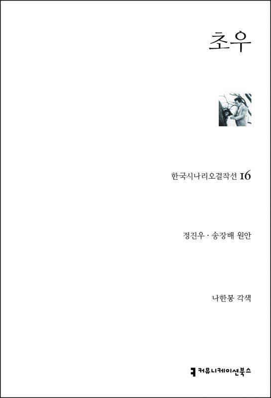 한국시나리오걸작선[기본]016초우_앞표지_33034_210308 (2)