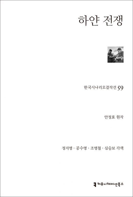 한국시나리오걸작선059하얀전쟁_앞표지_210512