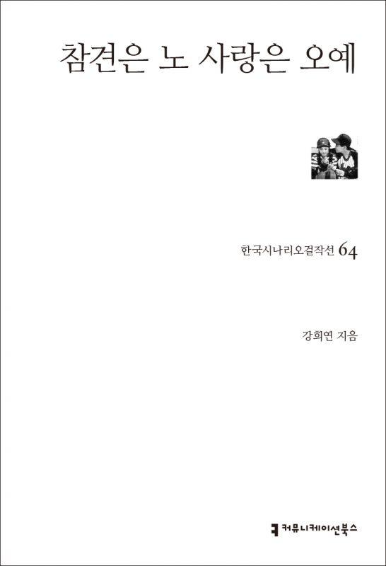 한국시나리오걸작선064참견은노사랑은오예_앞표지_210512