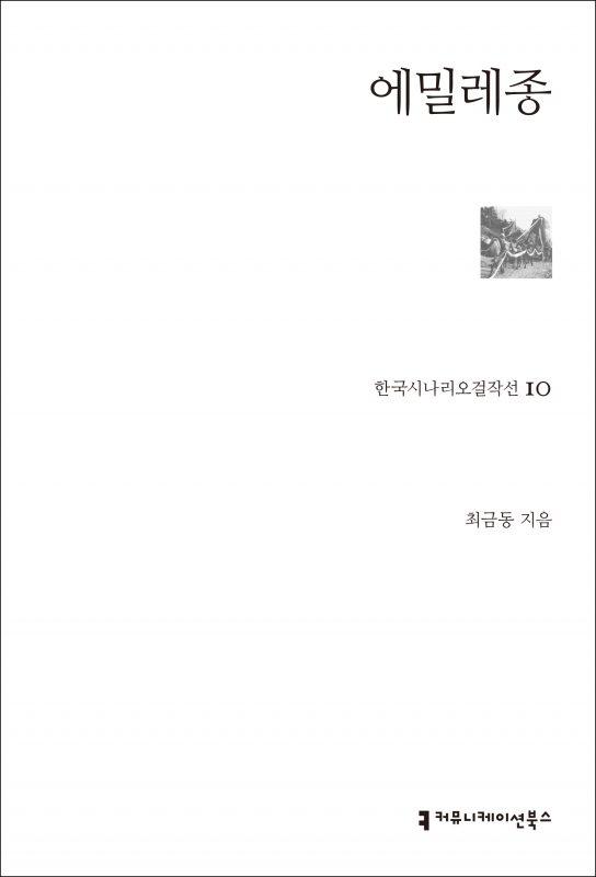 시나리오걸작선_010_에밀레종_앞표지_32811_20210209 (1)