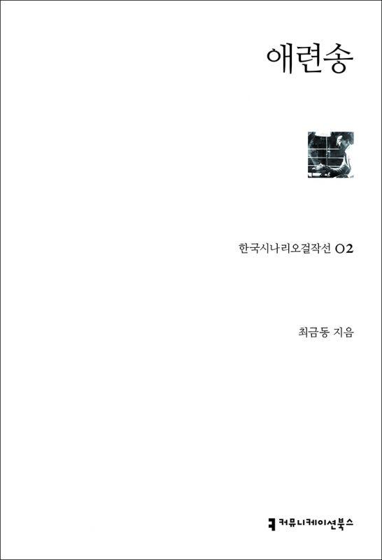 시나리오걸작선_02_애련송_앞표지_20210223 (2)