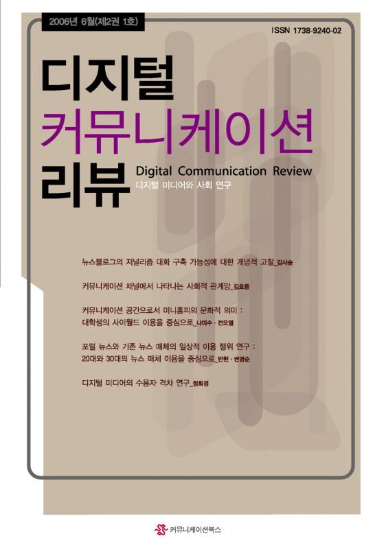 디지털커뮤니케이션리뷰_2-1_1면