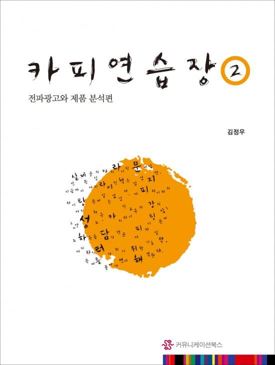 카피연습장2_앞표지_1판1쇄