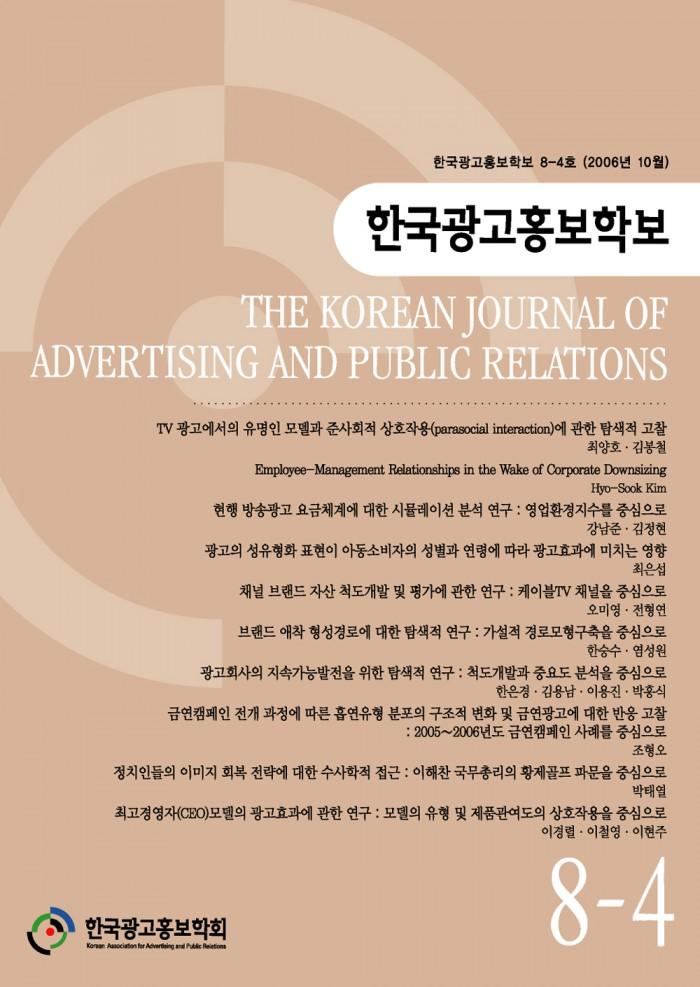 한국광고홍보학보8-4_표1