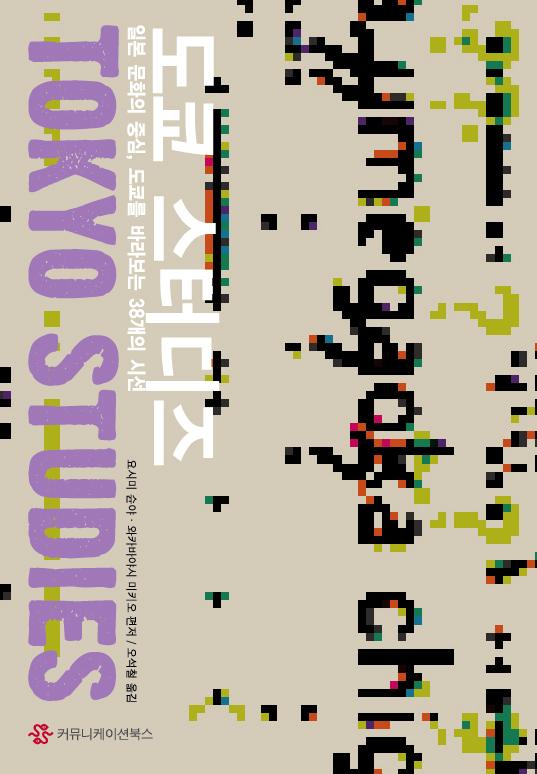 도쿄 스터디즈: 일본 문화의 중심, 도쿄를 바라보는 38개의 시선_표지