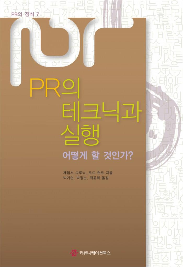 PR의테크닉과실행_앞표지_1판1쇄