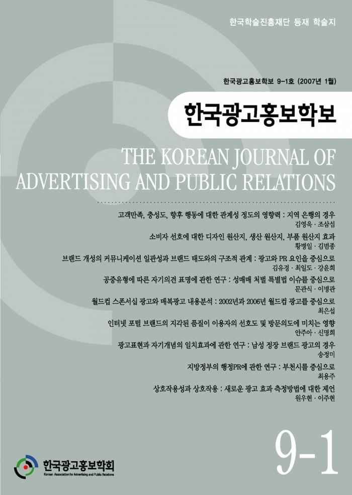 한국광고홍보학보9-1_표1