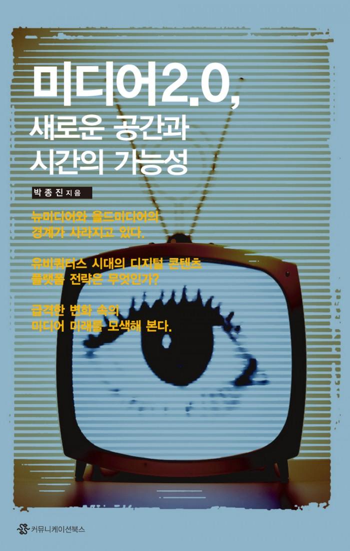 미디어2.0새로운공간과시간의가능성_앞표지_1판1쇄_ok_2013062