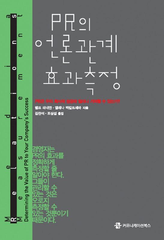 PR의언론관계효과측정_앞표지