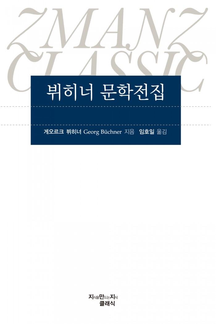 뷔히너 문학전집_표지_자켓