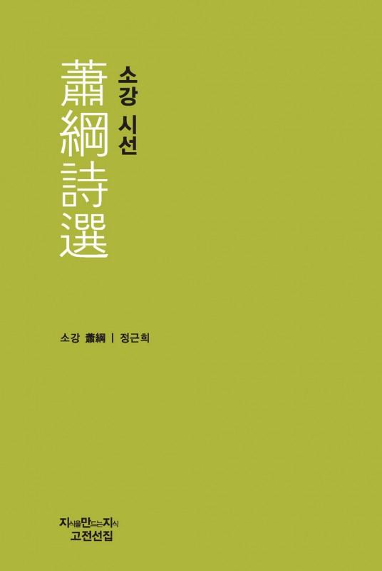 소강 시선_표지_자켓