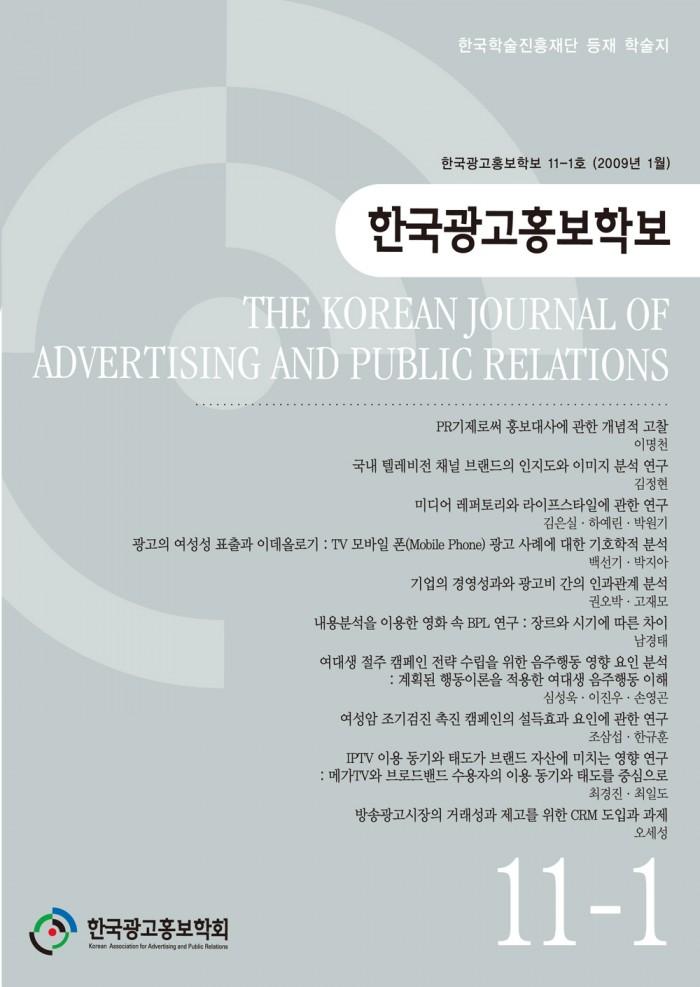 한국광고홍보학보 11-1