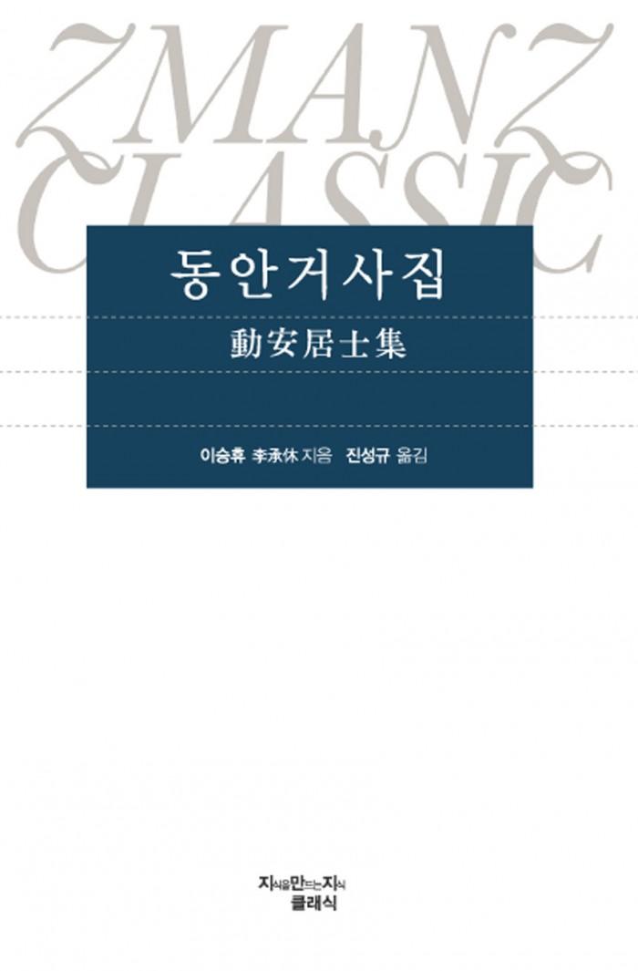 동안거사집_앞표지