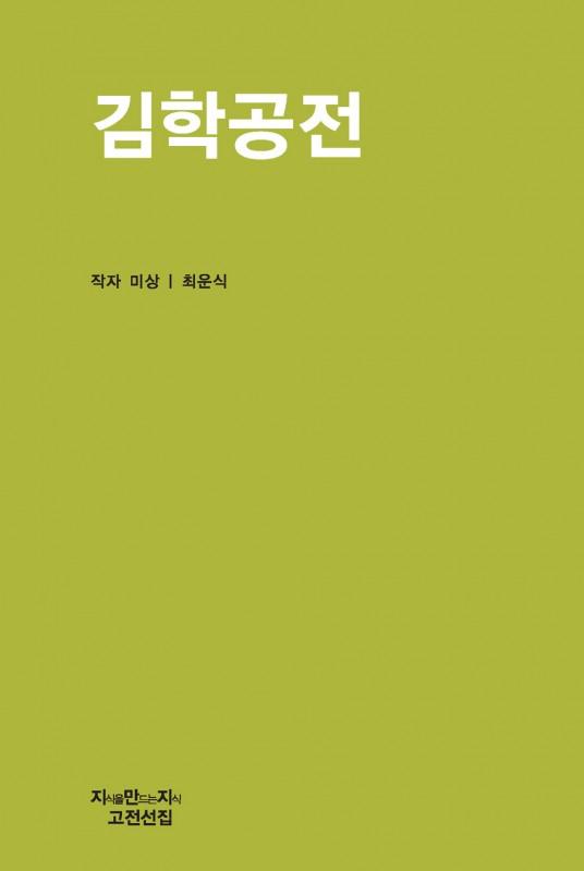317김학공전_아웃