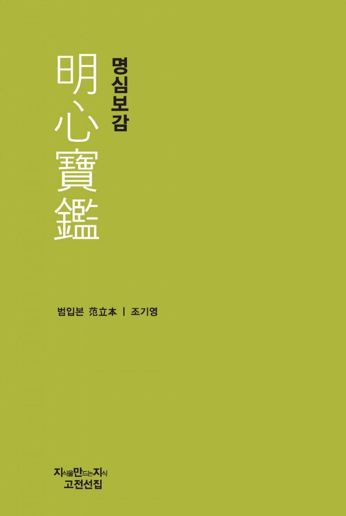 0324_명심보감