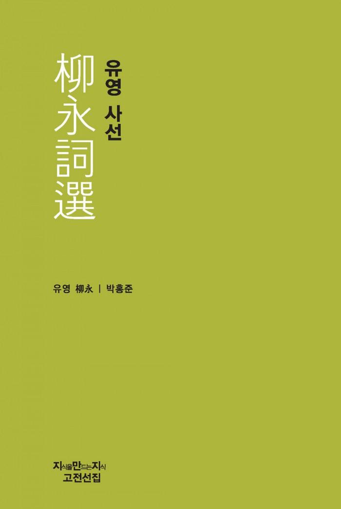0356_유영_사선