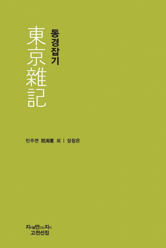 0365_동경잡기