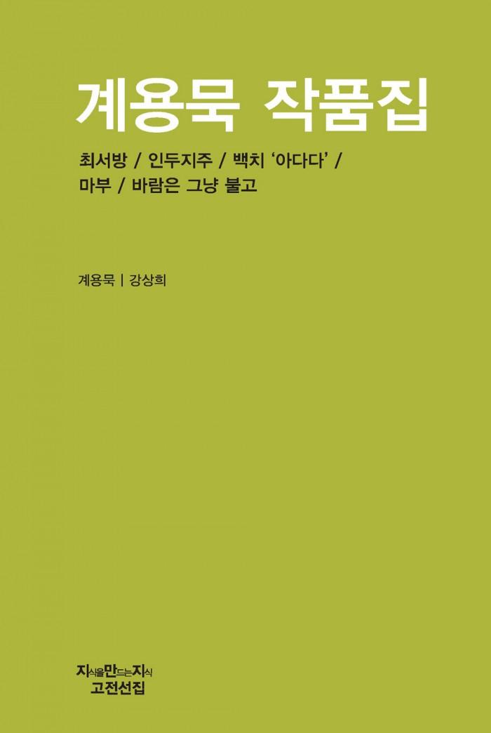 0286계용묵_작품집