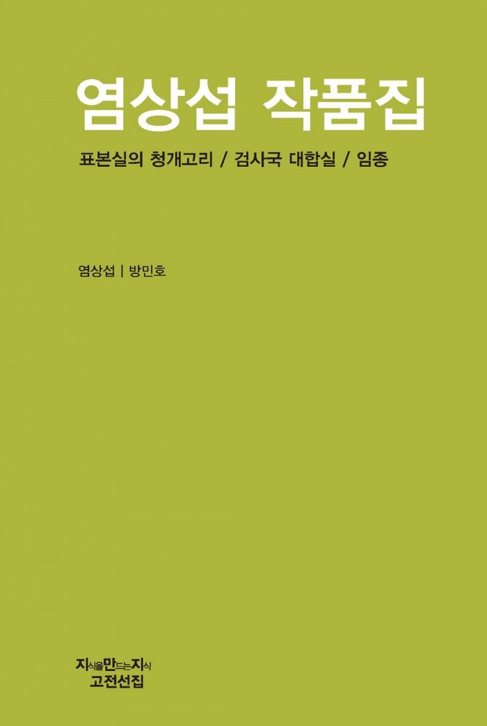0289_염상섭_작품집