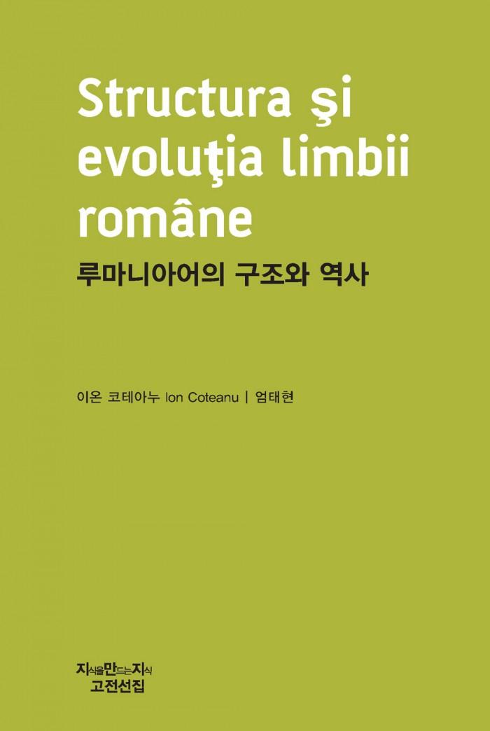 0383_루마니아어의_구조와_역사