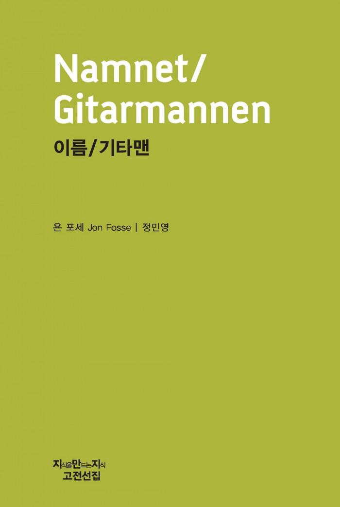 0386_이름-기타맨