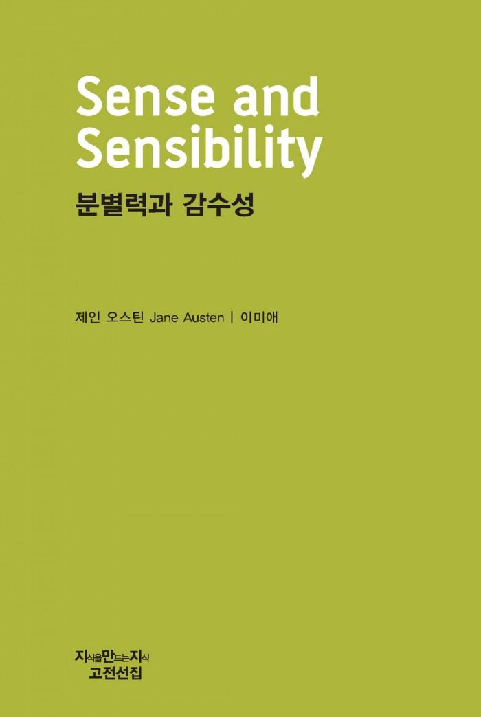 0390_분별력과_감수성