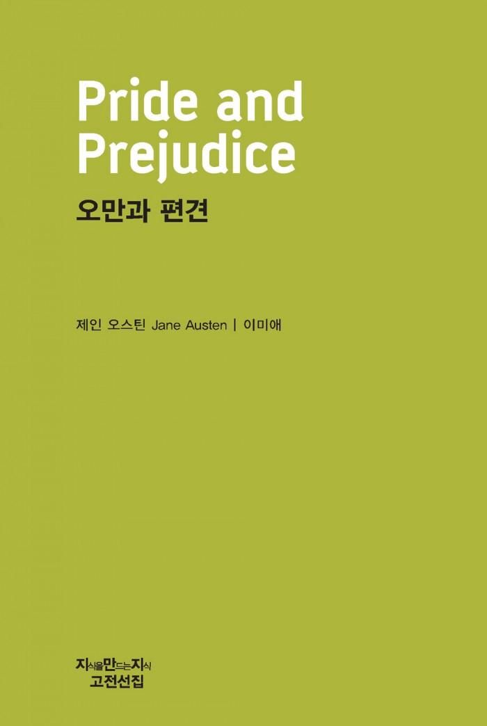 0391_오만과_편견