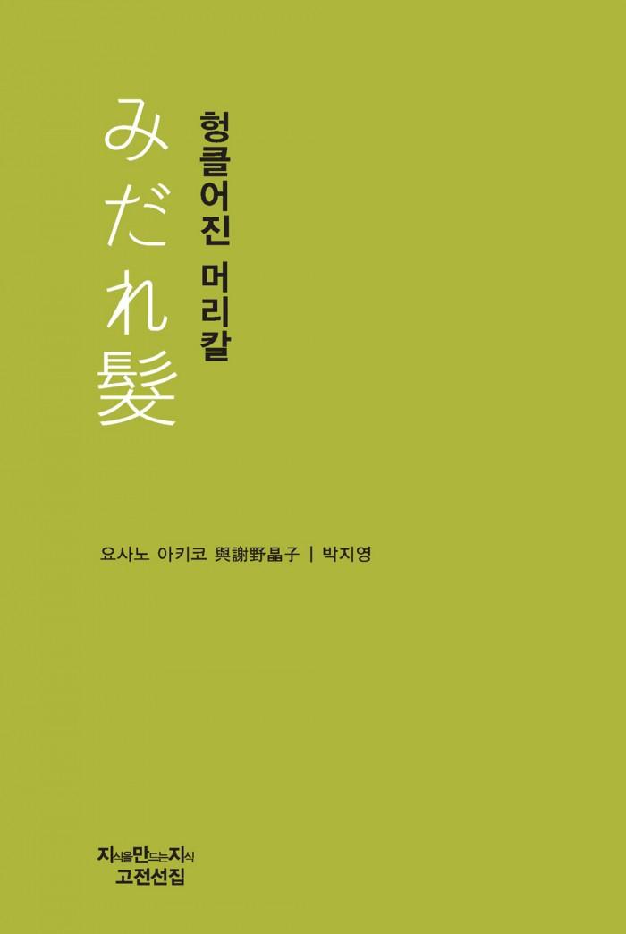 0397_헝크러진_머리칼