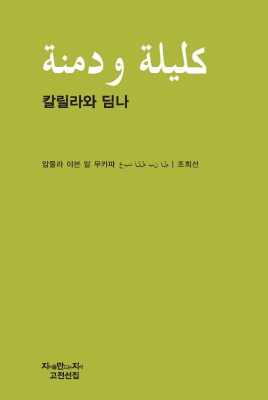 0398_칼릴라와_딤나