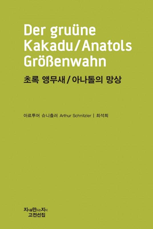 초록 앵무새/아나톨의 망상_표지_자켓