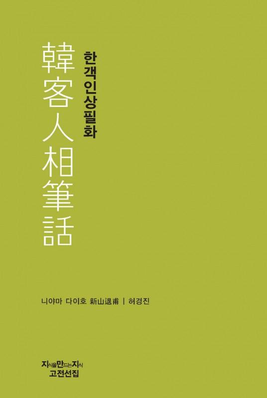한객인상필화_표지_자켓