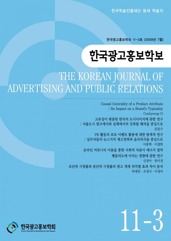 한국광고홍보학보 11-3호