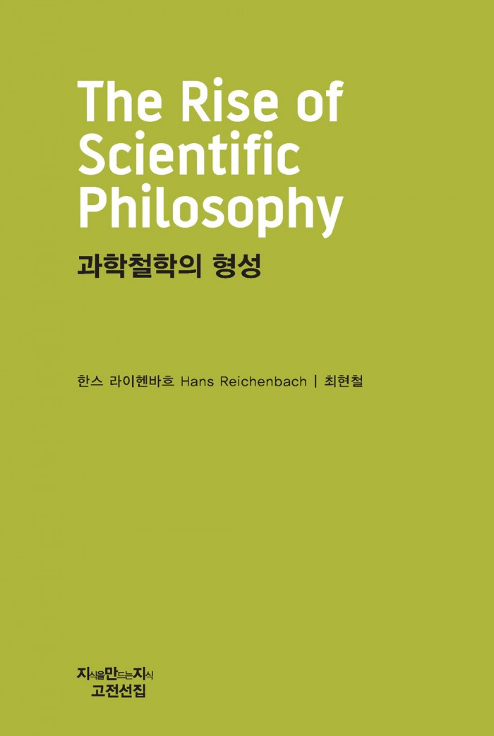 과학철학의_형성